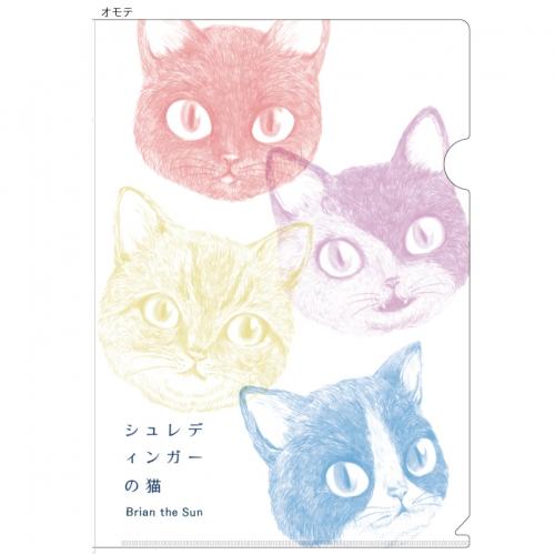 シュレディンガーの猫 クリアファイル